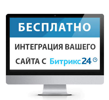акция бесплатно интеграция сайта crm bitrix24 site2b businesssite